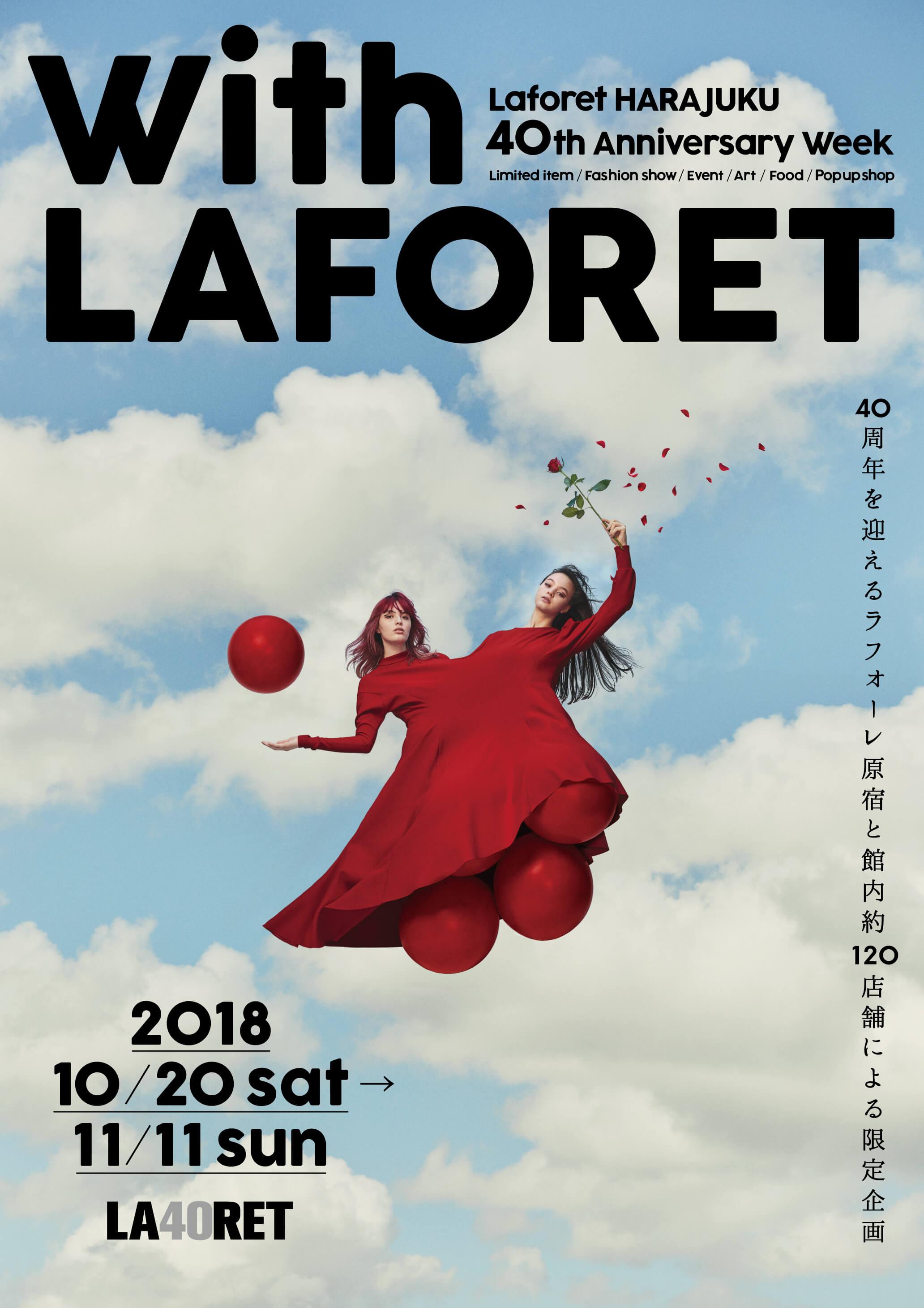 Laforet原宿40週年!記念性單品與知名品牌的快閃店限定開幕 Laforet原宿、