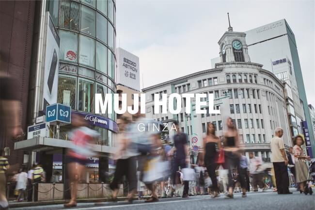 日本「MUJI HOTEL GINZA」的開幕日決定 在銀座、日本旅行、日本觀光、飯店、