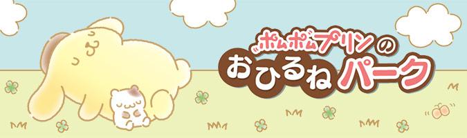 三麗鷗布丁狗午休公園活動主視圖