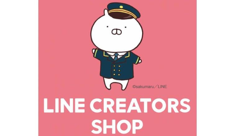 LINE貼圖人氣角色「兔丸(うさまる) 」商品在「LINE CREATORS SHOP」大集結 Usamaru兔丸、東京車站、