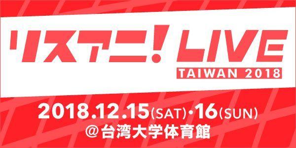 「LisAni! LIVE TAIWAN 2018」活動連續2天在台舉辦 在台湾、