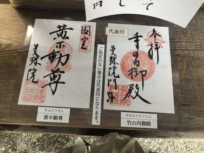 京都賞楓一日散策散步路線曼殊院朱印