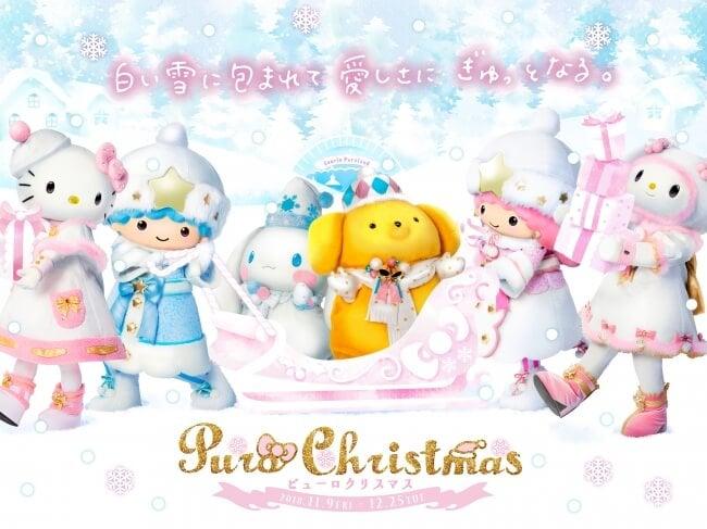 在室內體驗雪的世界!三麗鷗彩虹樂園的聖誕節活動「Puro Christmas」舉行 三麗鷗彩虹樂園、聖誕節、