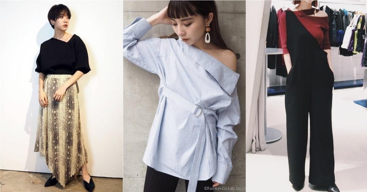 不裸露的優雅性感!入冬前先學日本女生如何穿搭露肩上衣