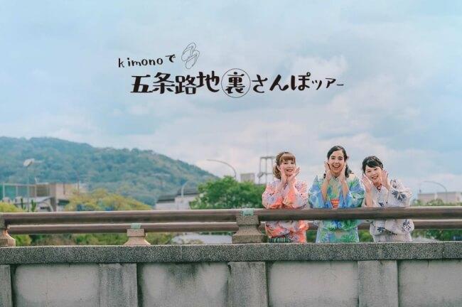 京都檢定1級的專業和服監修!穿著和服遊京都「五條路地裏散步活動」開始 和服、在京都、日本旅行、日本觀光、