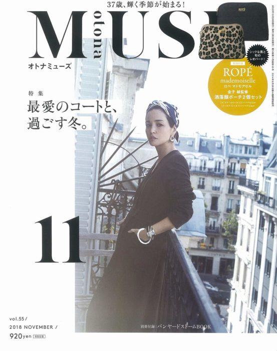 otona MUSE 11月號封面