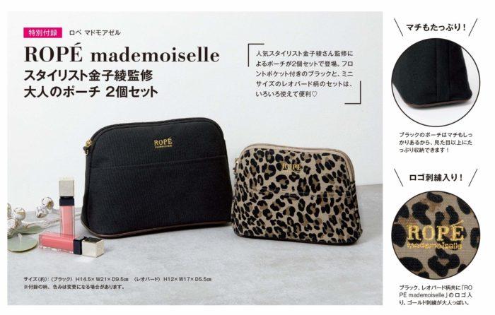 造型師金子綾監製 時髦收納包兩件組