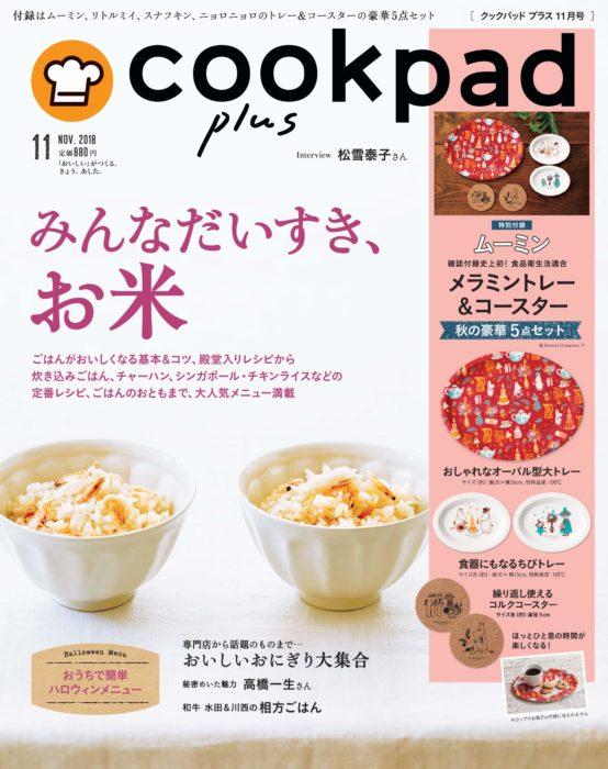 cookpad plus 11月號封面