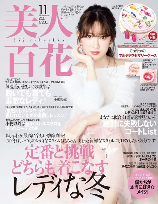 美人百花 11月號封面