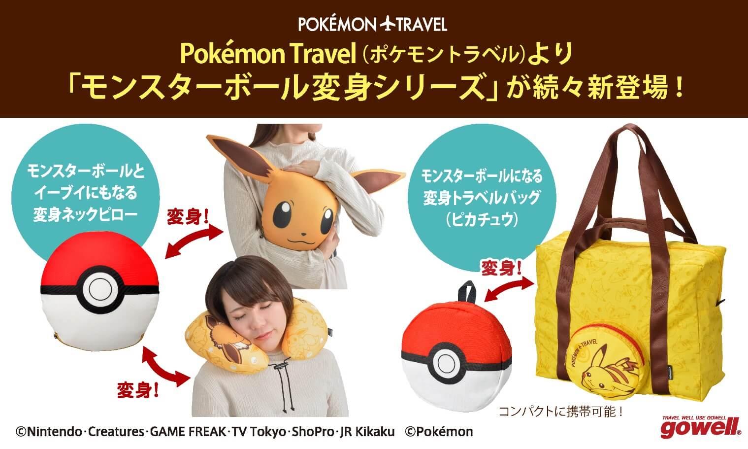 令旅程變得快樂的「Pokemon Travel」頸枕和旅行包發售 精靈寶可夢、