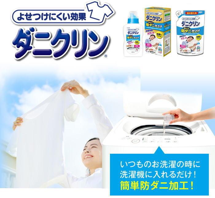 UYEKI防蟎洗衣添加液
