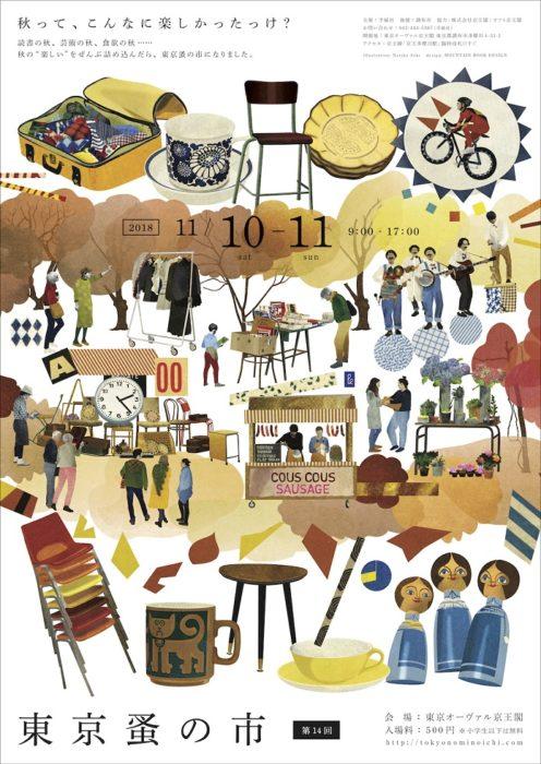 第14回東京蚤之市海報