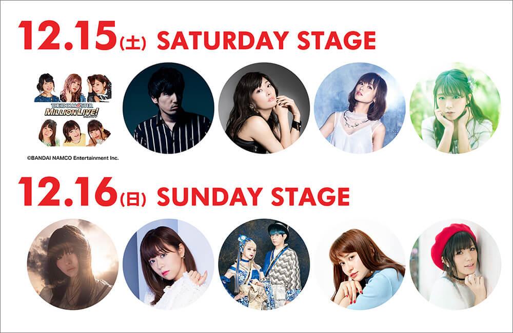 在台灣舉辦的「LisAni!LIVE TAIWAN 2018」活動 第三彈出演者公佈 在台湾、