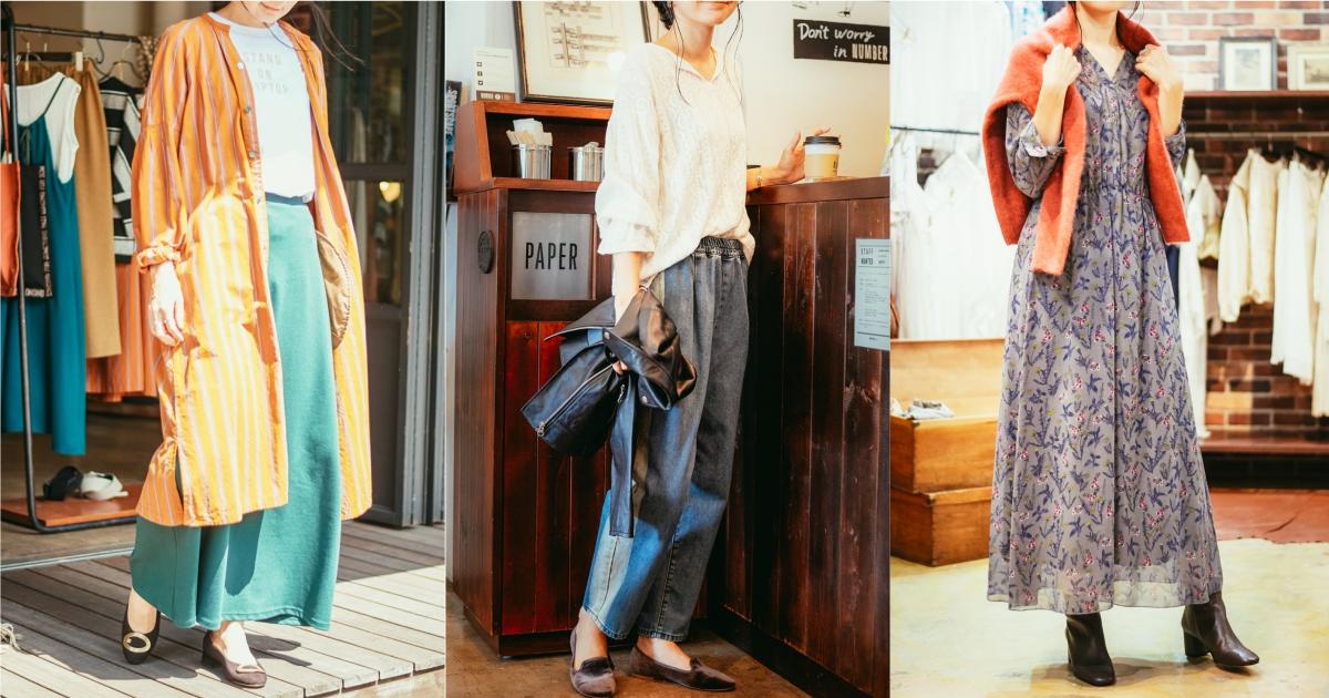 東京選品店店員親自示範!值得筆記的本季日本女裝重點趨勢