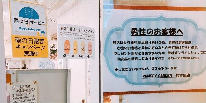 代官山「REMEDY GARDEN」布衛生棉專賣店店門注意事項