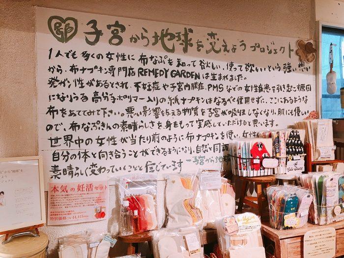 代官山「REMEDY GARDEN」布衛生棉專賣店 店內介紹