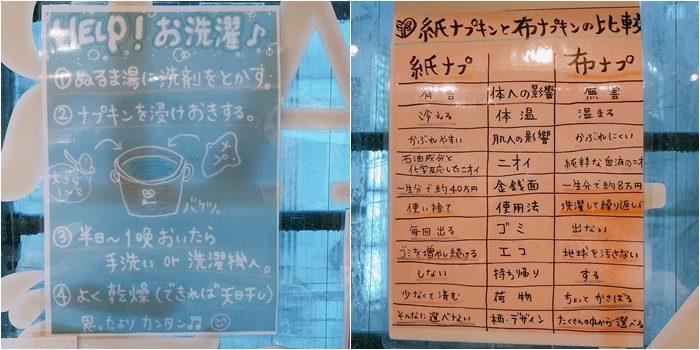 代官山「REMEDY GARDEN」布衛生棉專賣店 洗滌方法說明