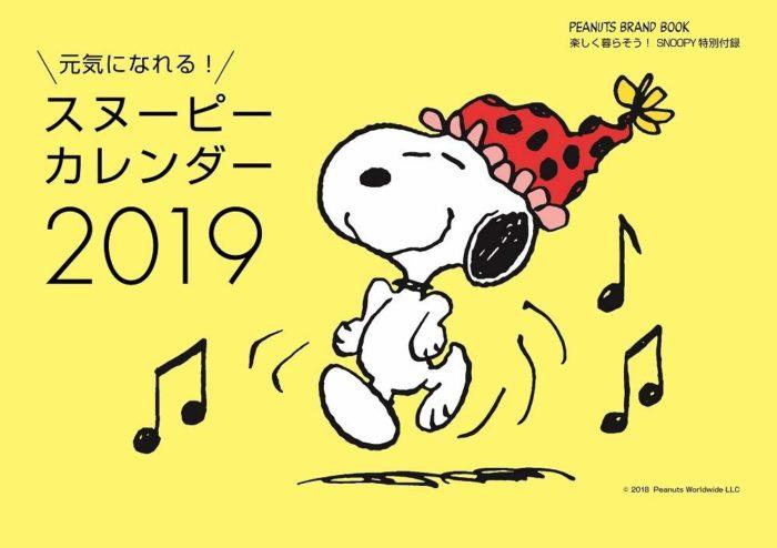 SNOOPY 2019月曆