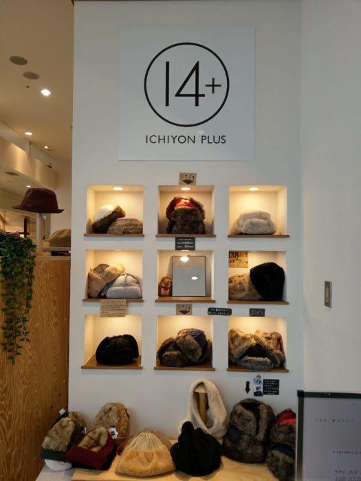 14+帽子店