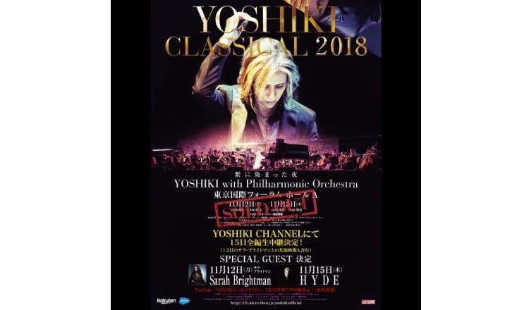 「YOSHIKI CLASSICAL 2018」全球實況轉播決定!莎拉布萊曼、HYDE都將出席 YOSHIKI_、