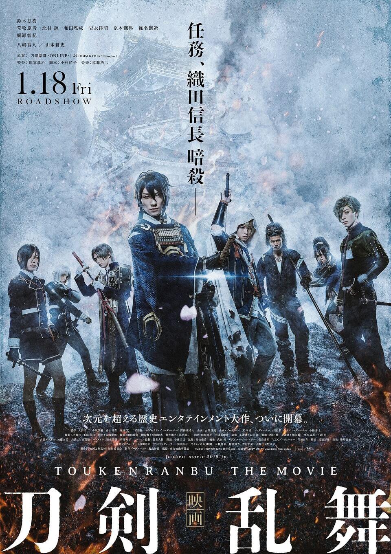 電影《刀劍亂舞》公開刀劍男士們的集結海報 刀劍亂舞、電影、