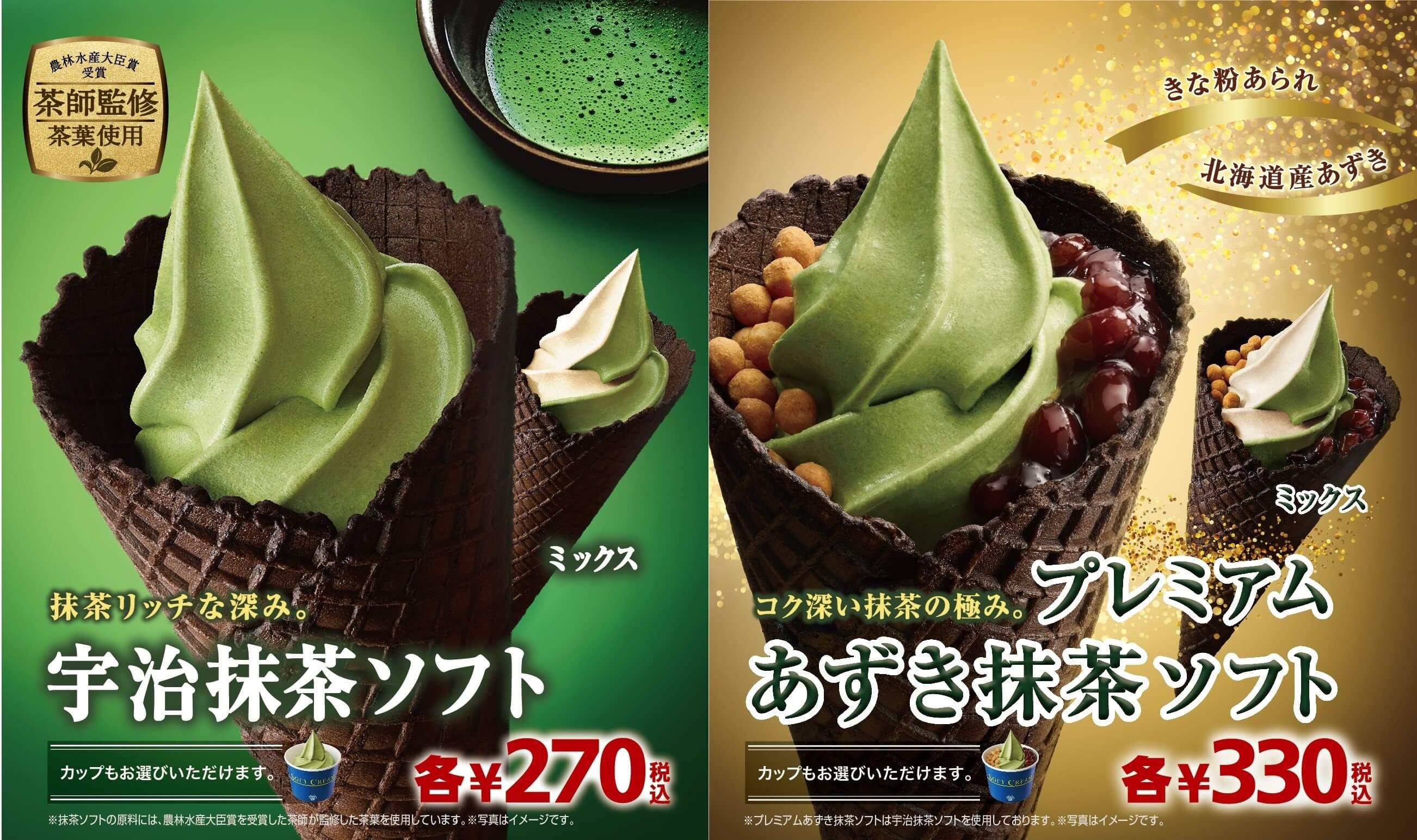 使用了抹茶真正的「宇治抹茶冰淇淋」從Mini Stop登場 冰淇淋、抹茶_、
