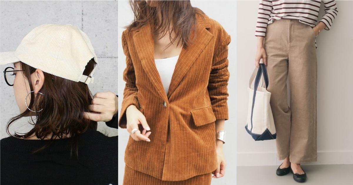 從衣著到配件缺一不可!從日本女生的造型學習利用「燈心絨」變化日常穿搭