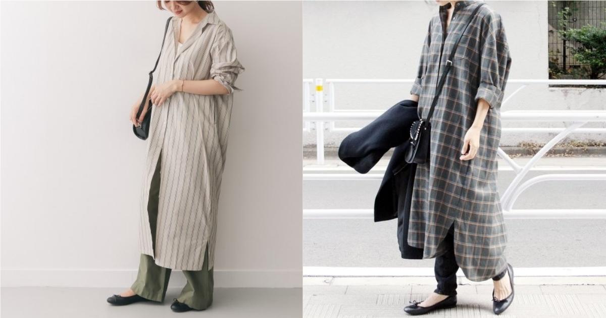 「寬 X 寬」VS「寬 X 窄」你選?兩大長版襯衫穿搭概念務必學起來