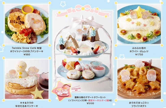 Little Twin Stars限定餐點