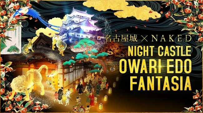 魅力滿載的名古屋城之夜「NIGHT CASTLE OWARI EDO FANTASIA」活動 藝術、