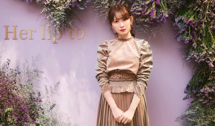 小嶋陽菜監製「Her lip to」的limited store 在 伊勢丹新宿店開幕 流行時尚、