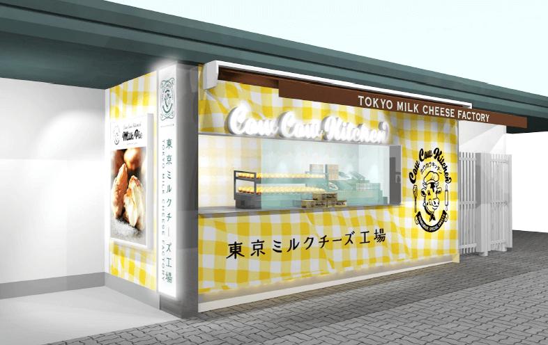 原宿車站竹下口「東京牛奶起司工房 Cow Cow Kitchen」開幕 在原宿、甜點、