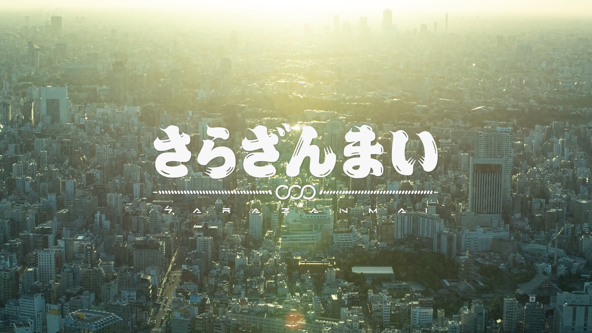 電視動畫《SARAZANMAI(さらざんまい)》舞台背景為淺草!故事詳細內容解禁 Sarazanmai_、