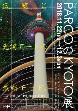 藝術與傳統交匯 獨一無二展覧會「PARCO之KYOTO展」即將登場 在京都、