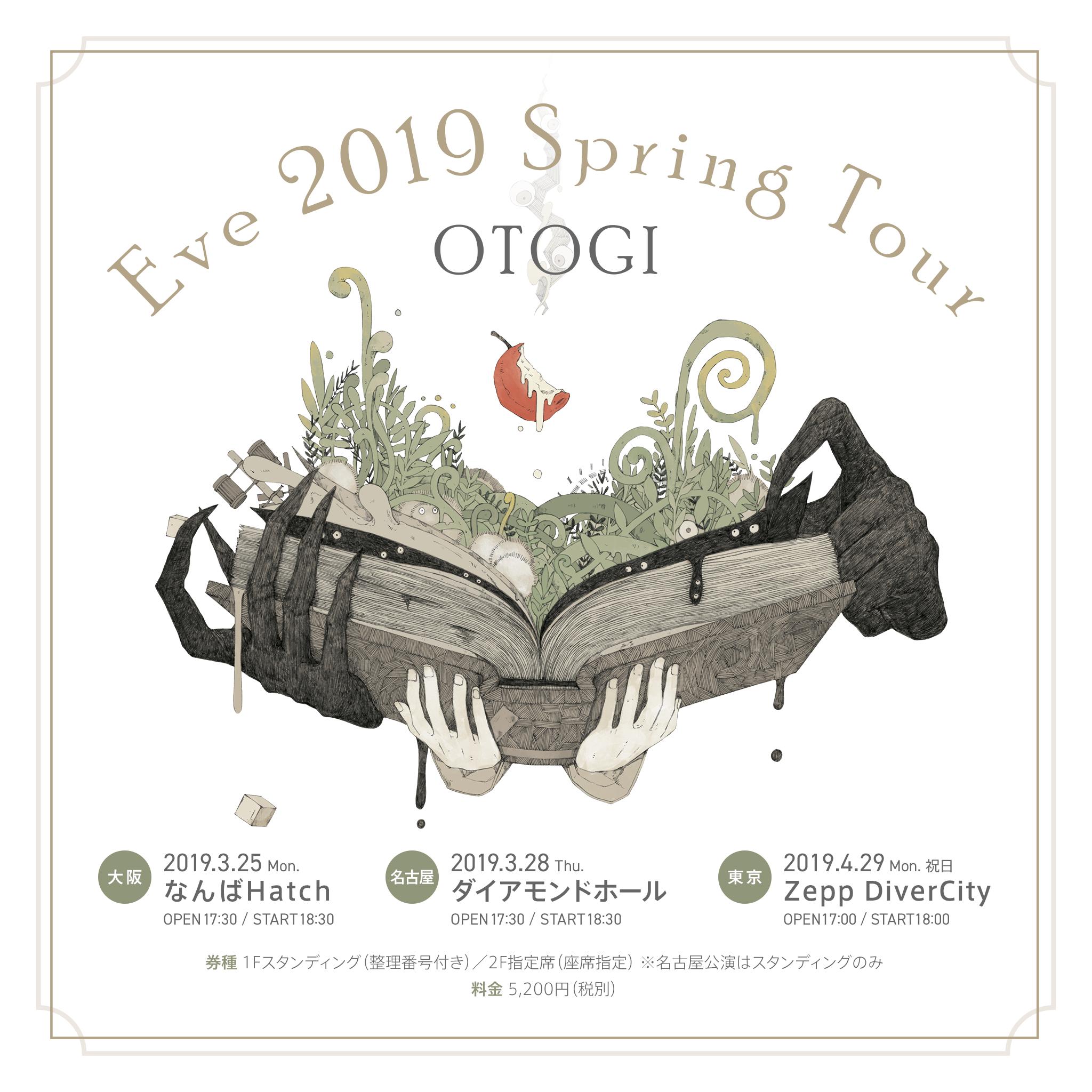 Eve決定舉辦「2019春季巡迴〜童話〜」公演 Eve_、
