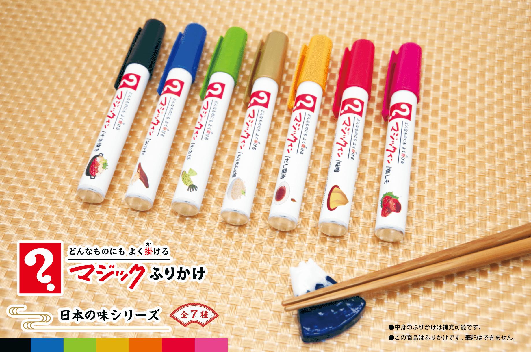 由魔術變成拌飯素?!筆類型的拌飯素「日本的味道系列」發售 伴手禮、日本料理、