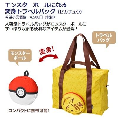 >皮卡丘旅行袋
