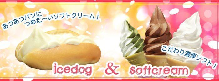 元祖ICE DOG