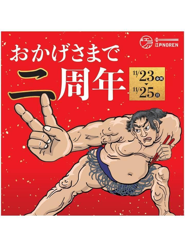 -兩國- 江戸NOREN開業2週年!舉辦相撲・日本酒活動等 兩國、相撲力士、