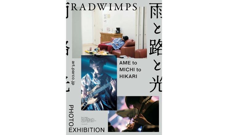 「RADWIMPS PHOTO EXHIBITION 雨、路、光」攝影展將在東京、名古屋、大阪舉辦 radwinps、