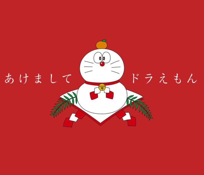 Akemashite哆啦A夢
