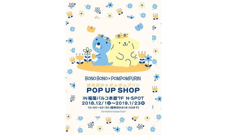 暖暖×布丁狗 福岡PARCO快閃店開幕 在福岡、布丁狗、暖暖、