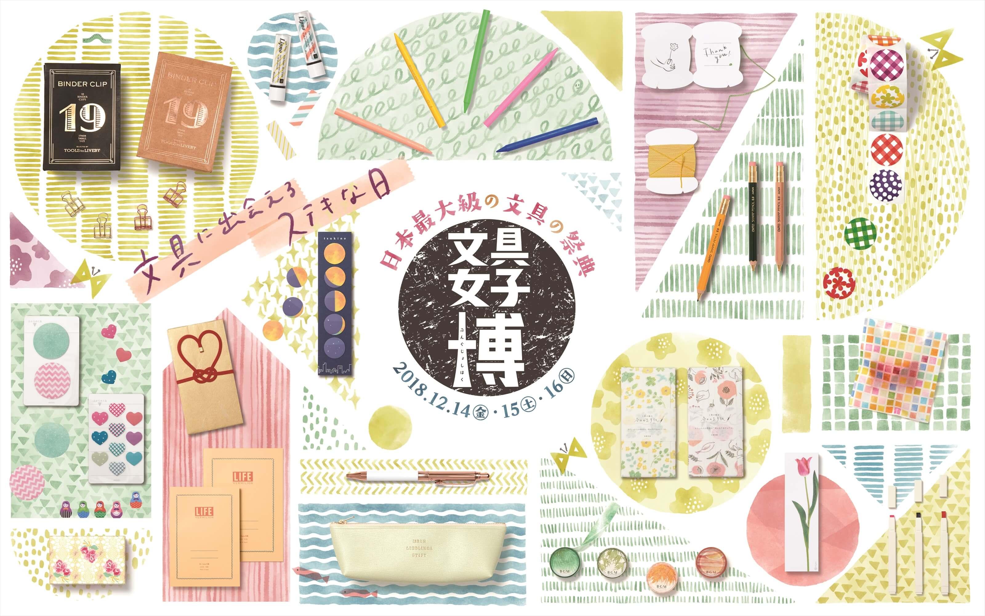 日本最大級的文具的祭典「文具女子博」今年也舉辦 文具、