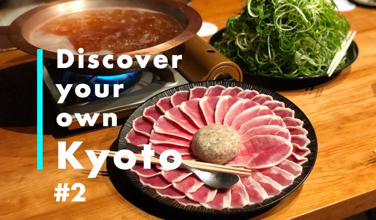 享受傳統建築中的藝術和美食「大人的京都之旅」 在京都、