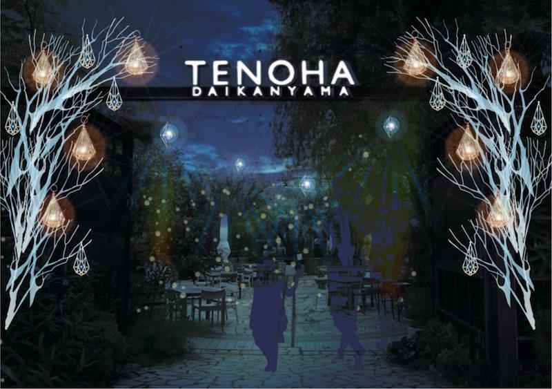 東京代官山「TENOHA DAIKANYAMA」舉辦聖誕燈飾展 在代官山、燈飾、聖誕節、