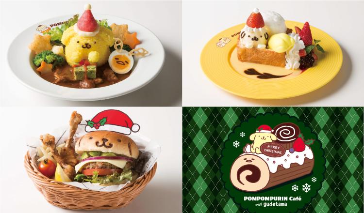 「布丁狗咖啡廳」橫濱・名古屋發售聖誕節餐點 布丁狗、蛋黃哥、