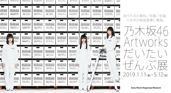 Sony Music六本木Museum將舉辦「乃木坂46 Artworks 大概全部展」活動 乃木坂46、六本木、