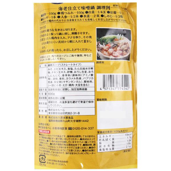鮮蝦味增鍋