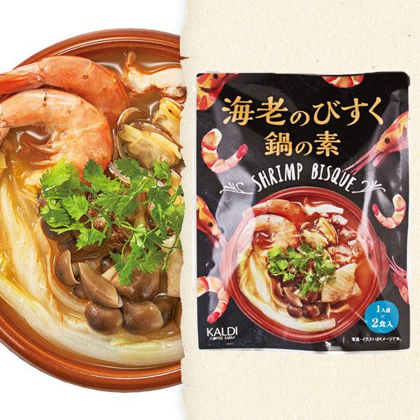 海老のびすく鍋の素