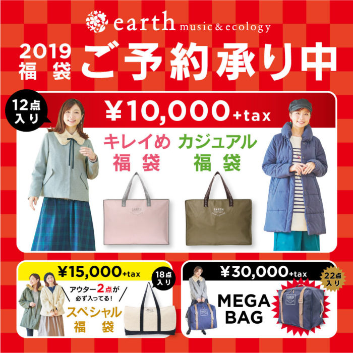 earth music&ecology福袋